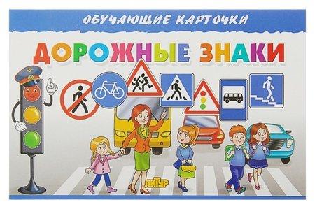Обучающие карточки «Дорожные знаки» (Европодвес)  Литур