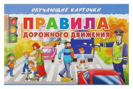 Обучающие карточки «Правила дорожного движения» (Европодвес)  Литур