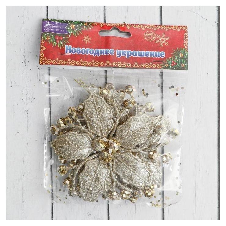 Украшение ёлочное Сияющая глазурь - цветок (Набор 3 шт) 9,5х9,5 см Зимнее волшебство
