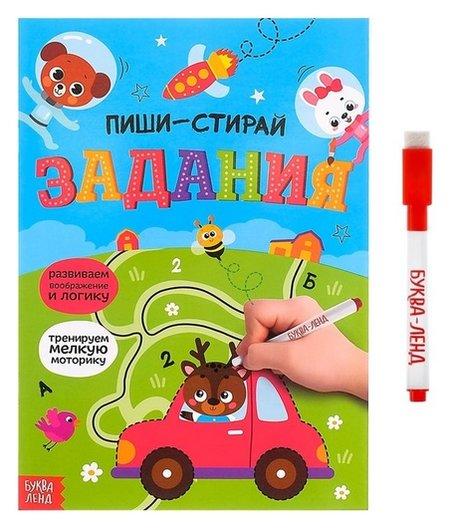 Многоразовая книжка с маркером «Пиши-стирай. задания», 12 стр. Буква-ленд