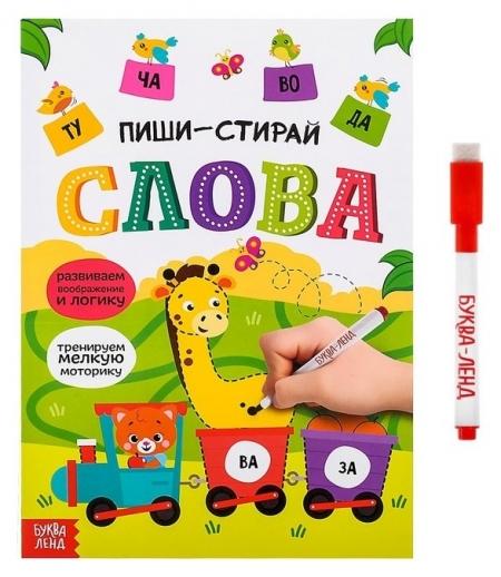 Многоразовая книжка с маркером «Пиши-стирай. слова», 12 стр. Буква-ленд