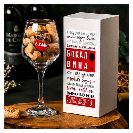 Бокал для вина За милых 350 мл NNB