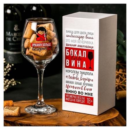 """Бокал для вина """"Никаких больше вечеринок"""" 350 мл  NNB"""