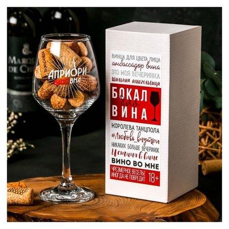 """Бокал для вина """"Априори виновна"""" 350 мл  NNB"""