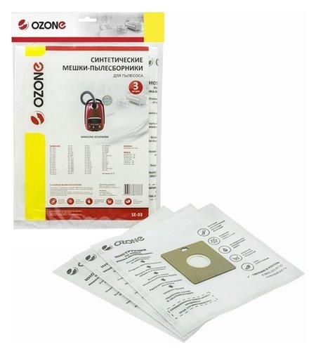 Мешки-пылесборники Se-03 Ozone синтетические для пылесоса, 3 шт  Ozone