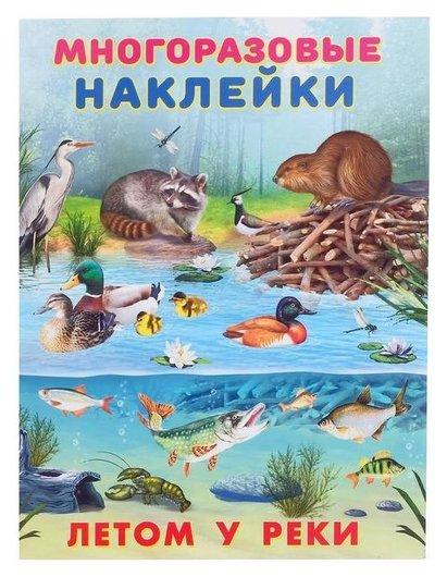 Многоразовые наклейки «Летом у реки»  Издательство Фламинго