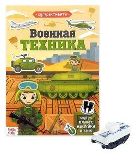 Активити книга с наклейками и игрушкой «Военная техника», 12 стр.  Буква-ленд