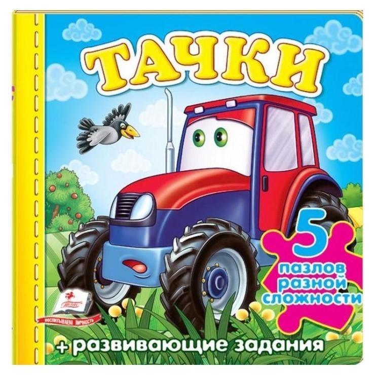Книга-пазл. тачки. трактор 5 пазлов  Crystal Book