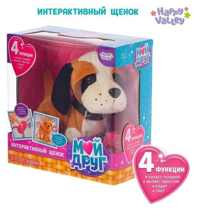 Интерактивная собака «Любимый щенок», ходит, лает, поет песенку, виляет хвостом Zabiaka