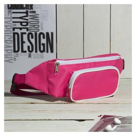 Сумка поясная, отдел на молнии, наружный карман, цвет розовый  Зауральская Фабрика Текстильной Сумки (ЗФТС)