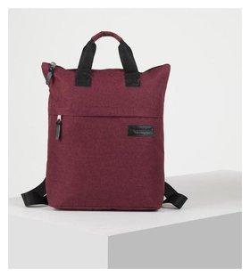 Рюкзак молодёжный, отдел на молнии, наружный карман, цвет бордовый  RISE