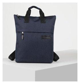 Рюкзак молодёжный, отдел на молнии, наружный карман, цвет синий  RISE