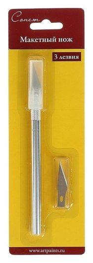 Макетный нож ЗХК «Сонет», 3 лезвия, метал, в блистере  Невская палитра