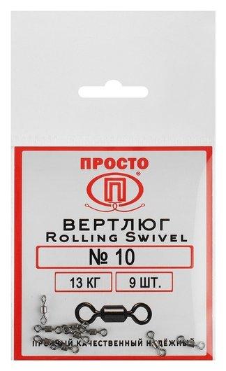 Вертлюг Rolling Swivel №10, 13 кг, 9 шт.  NNB