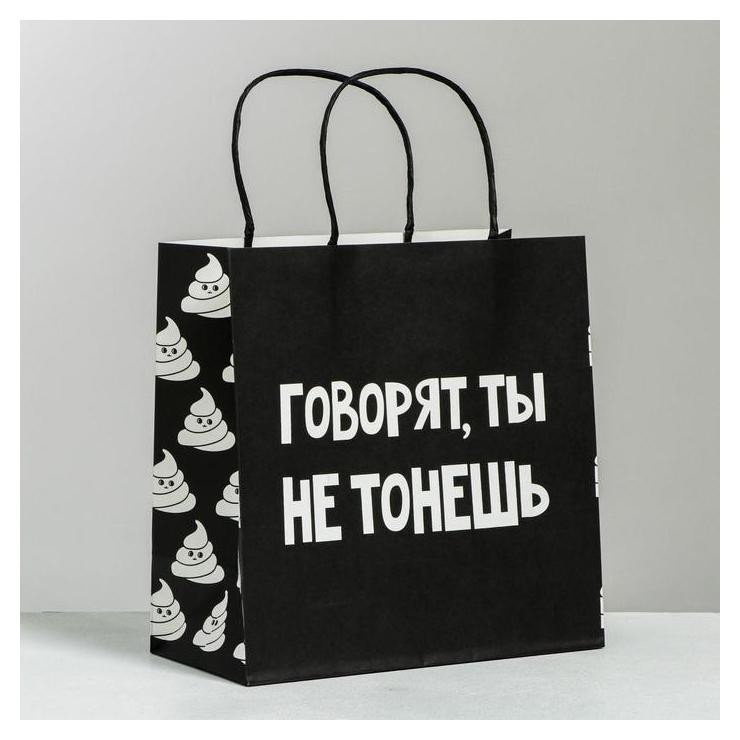 Пакет подарочный «Ты не тонешь», 22 × 22 × 11 см Дарите счастье
