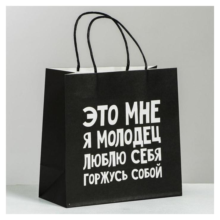 Пакет подарочный «Люблю себя», 22 × 22 × 11 см Дарите счастье