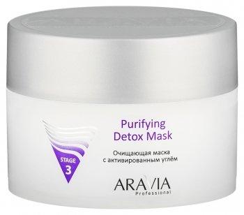 """Очищающая маска с активированным углём """"Purifying detox mask"""""""