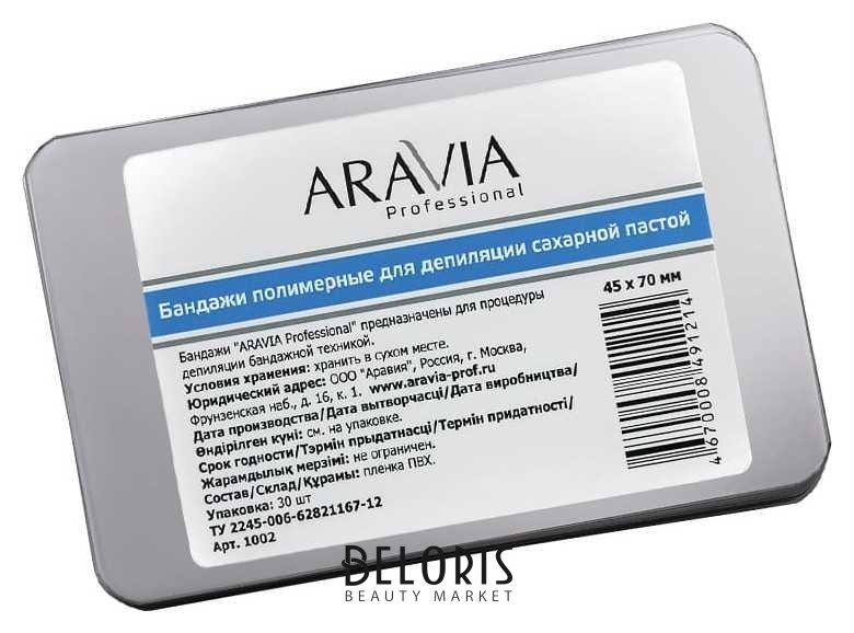 Полоски для тела Aravia Professional, 45х70 мм., Россия  - Купить