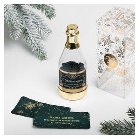 Пожелания в бутылке «С новым годом»  Зимнее волшебство