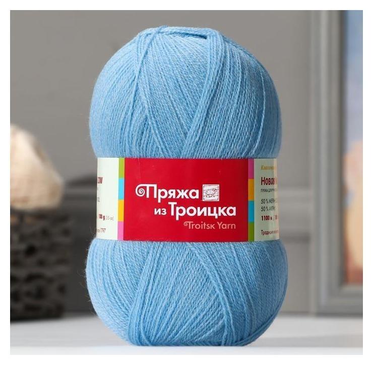 Пряжа Новая москва 50% мериносовая шерсть, 50% акрил 1100м/100гр (2820 воздушно-голубой) ТКФ
