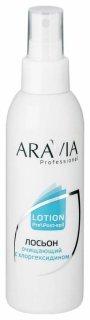 Лосьон очищающий с хлоргексидином  Aravia Professional