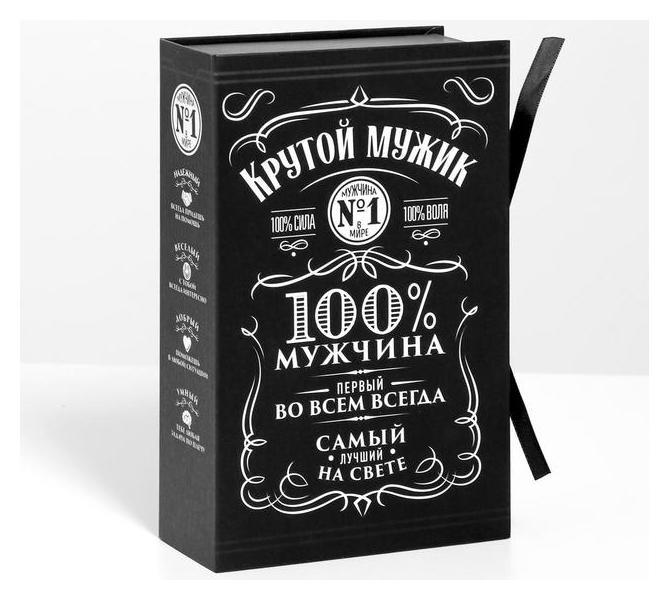 Коробка - книга «Крутой мужик» 20 х 12,5 х 5 см Дарите счастье