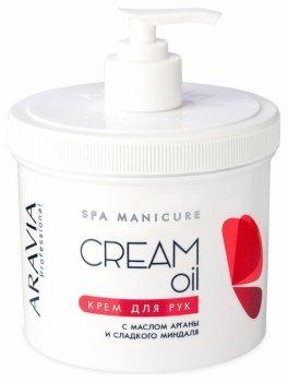 """Крем для рук """"Cream oil"""" с маслом арганы и сладкого миндаля"""