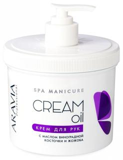 """Крем для рук """"Cream oil"""" с маслом виноградной косточки и жожоба"""