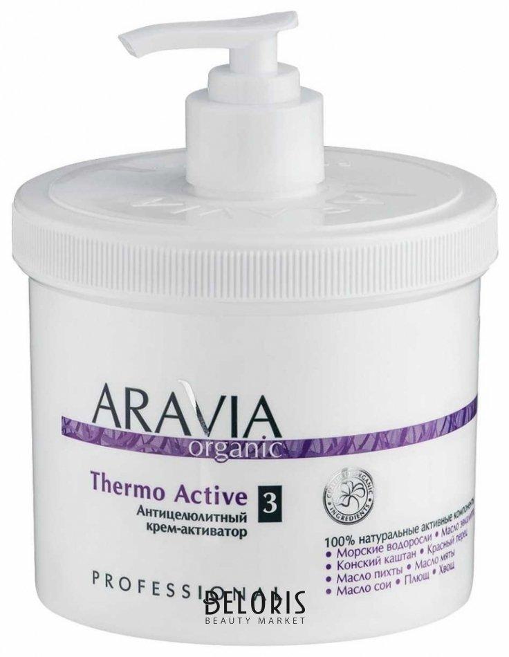 Купить Крем для тела Aravia Professional, Антицеллюлитный крем-активатор Thermo active , Россия