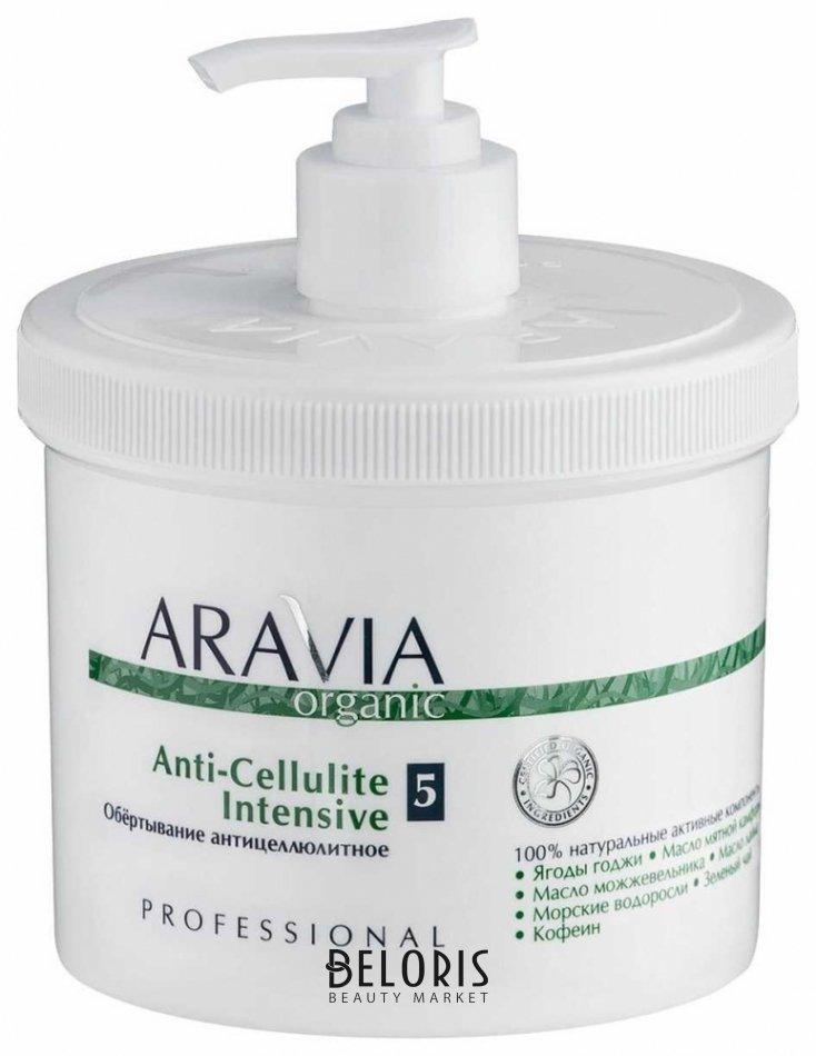 Купить Обертывание для тела Aravia Professional, Обёртывание антицеллюлитное Anti-cellulite intensive , Россия