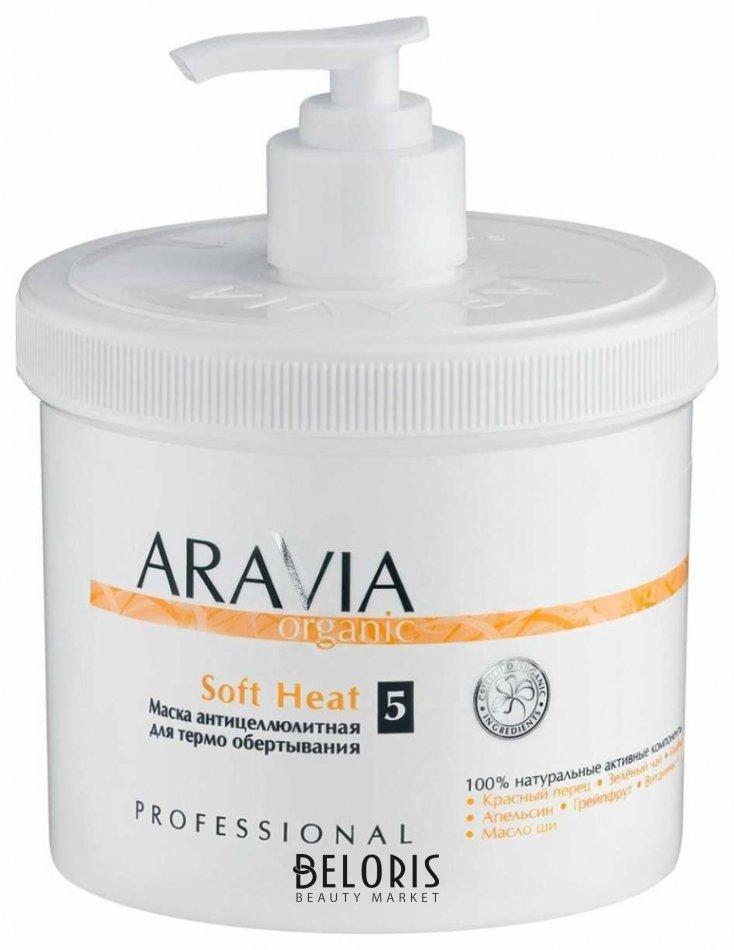 Маска для тела Aravia Professional, Маска антицеллюлитная для термообертывания Soft heat , Россия  - Купить