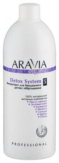 """Концентрат для бандажного детокс обёртывания """"Detox system""""  Aravia Professional"""