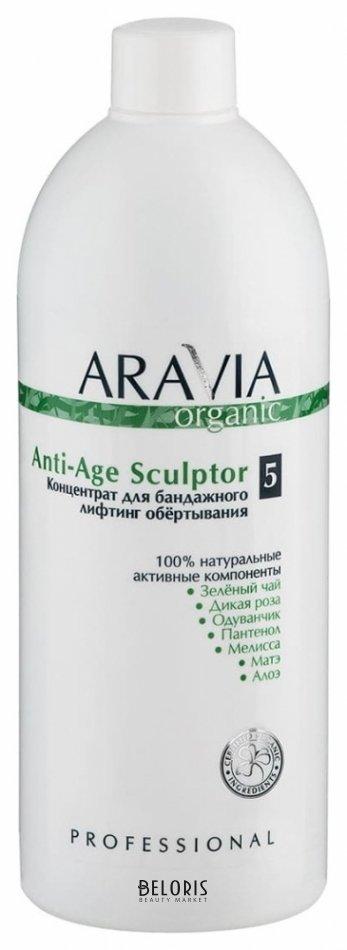 Купить Сыворотка для тела Aravia Professional, Концентрат для бандажного лифтинг обёртывания Anti-age sculptor , Россия