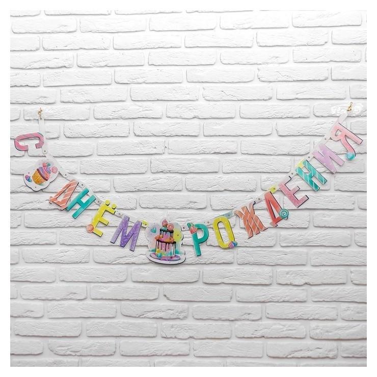 Гирлянда-буквы «Сладкий день рождения»  NNB