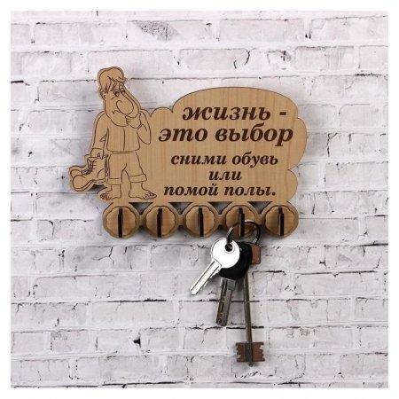 Ключница Жизнь-это выбор… 13х18 см  NNB
