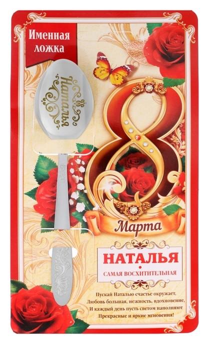 Ложка с гравировкой именная с 8 марта Наталья NNB