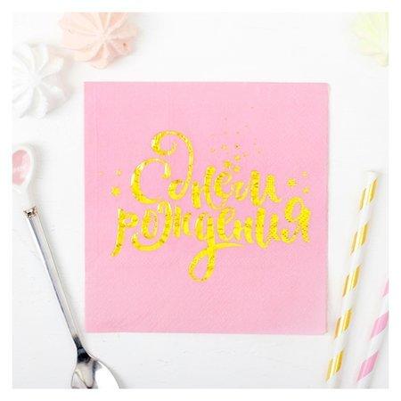 """Салфетки """"С днем рождения"""" 20шт золотое тиснение на розовом фоне 25*25см  Страна Карнавалия"""