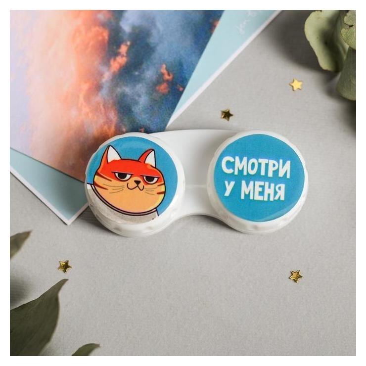 """Контейнер для контактных линз """"Кот"""", 6,3 х 2,5 см  NNB"""