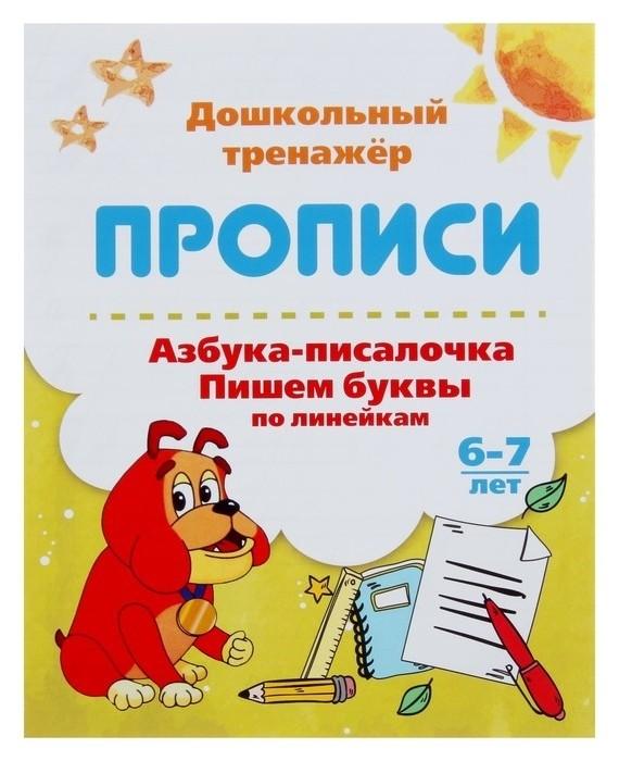 Дошкольный тренажёр. прописи «Азбука-писалочка. пишем буквы по линейкам»: для детей 6-7 лет Учитель