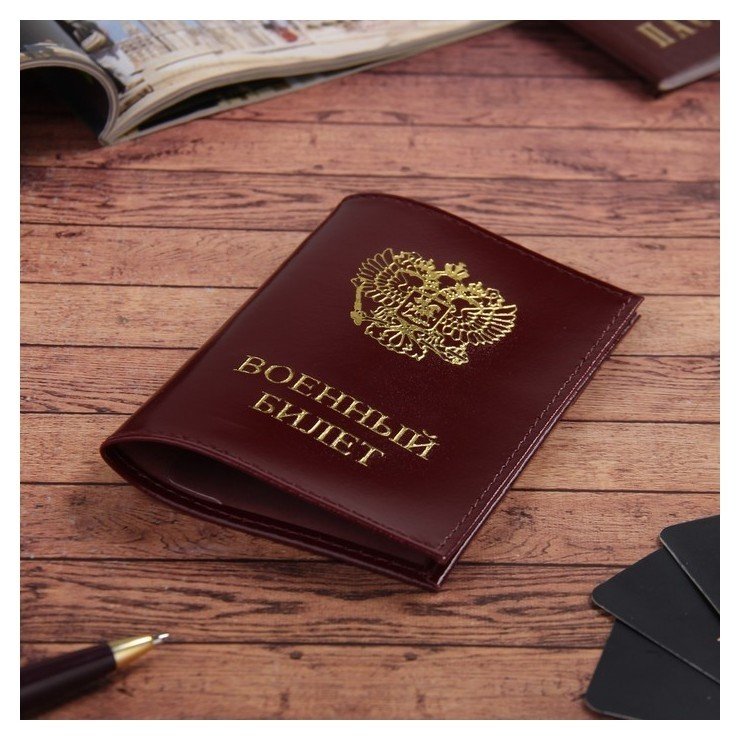 Обложка для военного билета, цвет бордовый гладкий Cayman