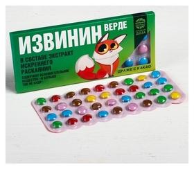 Драже шоколадное Извинин  Фабрика счастья
