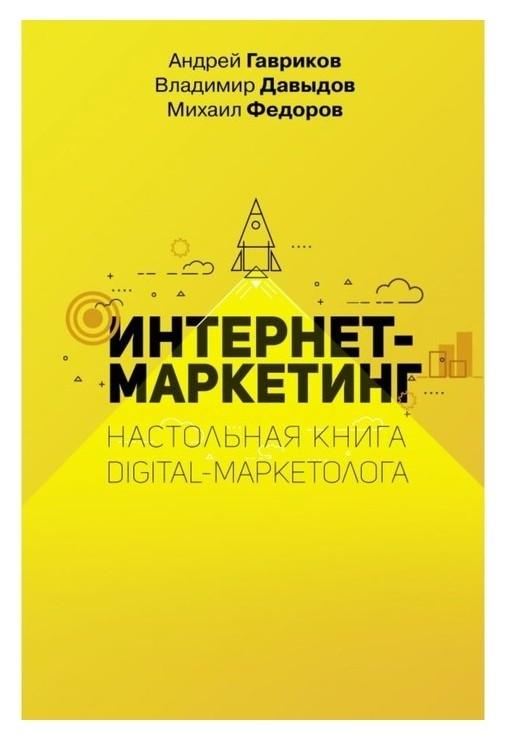 Интернет-маркетинг. настольная книга Digital-маркетолога АСТ