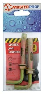 Набор для крепления бойлера Masterprof, 200 литров, анкерный болт 12х70, 2 шт.  MasterProf