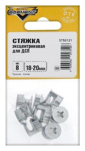 Стяжка эксцентриковая для ДСП 18-20 мм белый цинк 8 шт  NNB