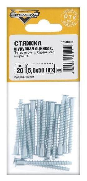Стяжка шурупная 5,0x50 HEX белый цинк 20 шт  NNB