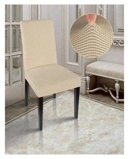 Чехол на стул комфорт трикотаж жаккард, цв кремовый п/э100%  Marianna