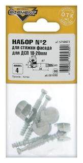 Набор №2 для стяжки фасада для ДСП Element, 18-20 мм, 4 комплекта  NNB