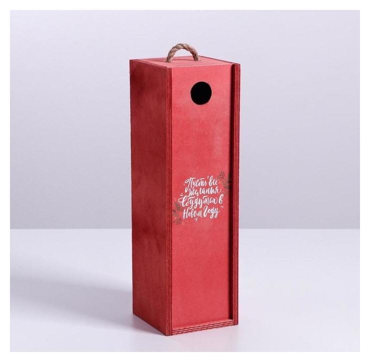 Ящик под бутылку «Пусть все желания сбудутся», 11 × 33 × 11 см Дарите счастье
