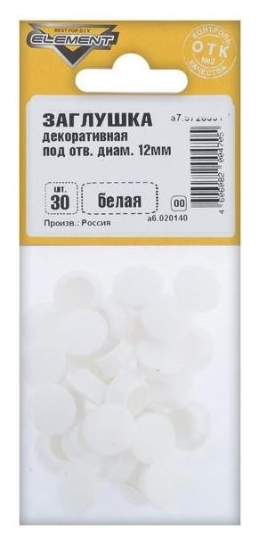 Заглушки декоративные12 мм, белый, 30 шт.  NNB