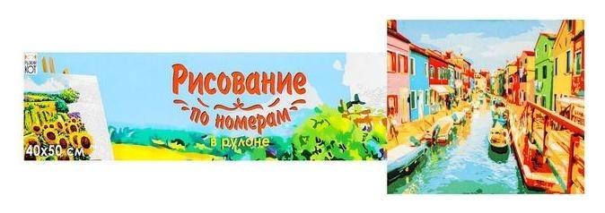 Холст для рисования по номерам без подрамника 40×50 см «Яркие дома по берегам канала» Рыжий кот